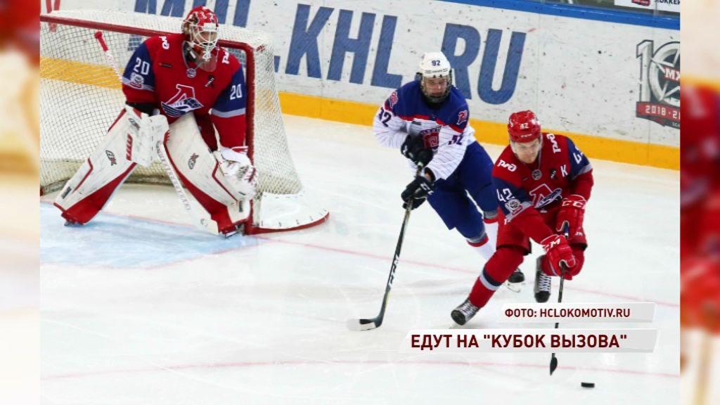 Сразу два представителя «Локо» поедут на Кубок Вызова МХЛ