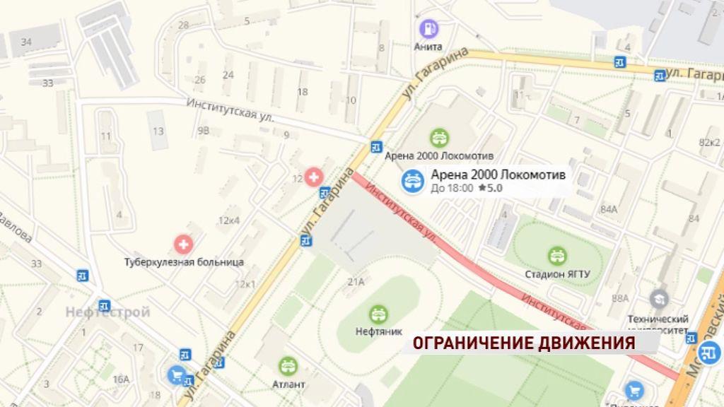 В Ярославле перекрыли несколько дорог