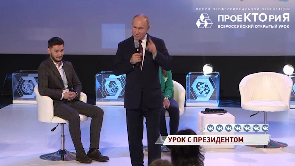 Владимир Путин обсудил с школьниками роль учителей в профориентации
