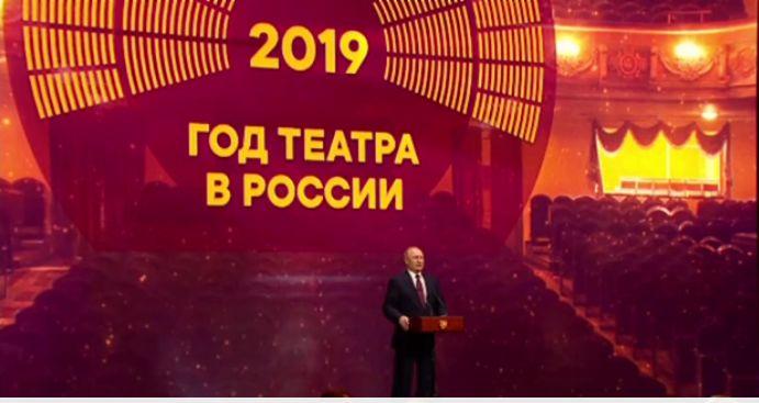 Владимир Путин дал старт Году театра в России со сцены Первого Русского