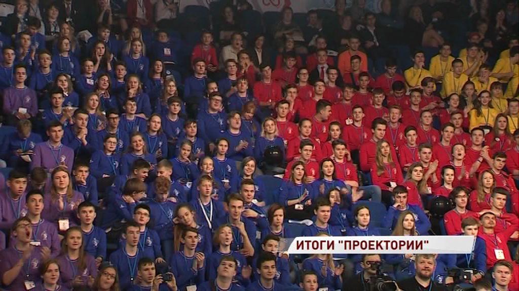 «Проектория» обещает вернуться: в Ярославле подвели итоги форума