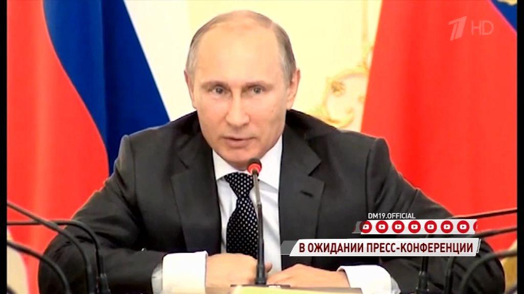 Стали известны самые популярные вопросы Владимиру Путину на традиционной пресс-конференции