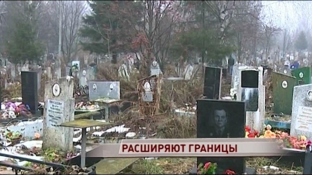 Площадь Осташинского кладбища в Ярославле увеличат
