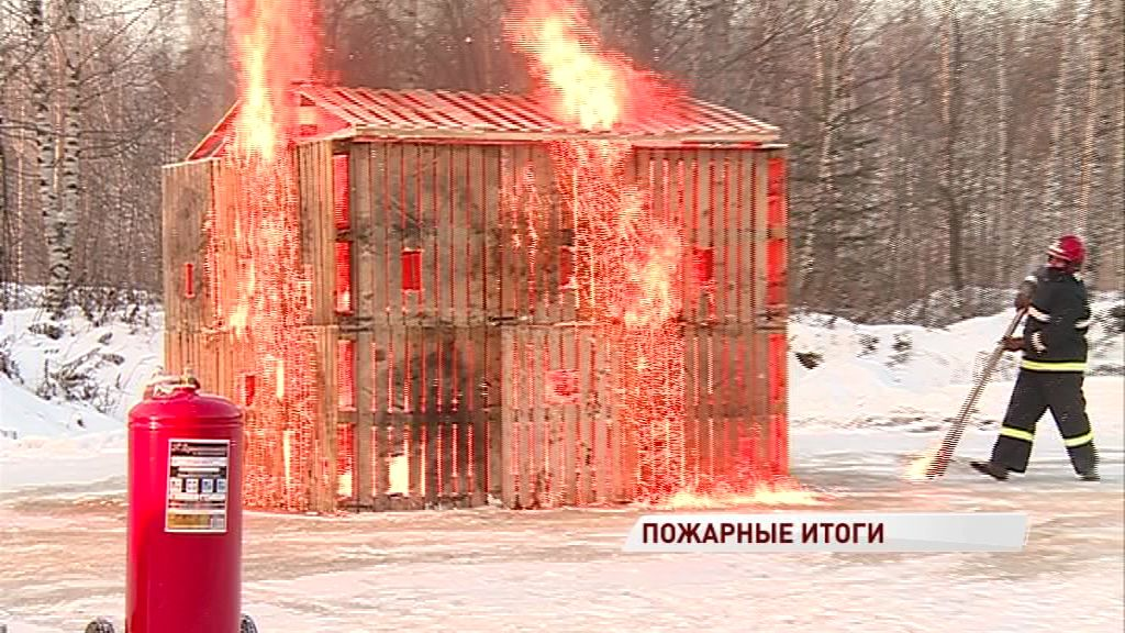 В Ярославской области снизилось количество ЧС и пожаров: в МЧС подвели итоги