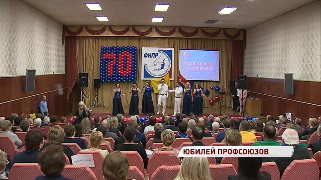 Организация профсоюзов области отметила 70-летие
