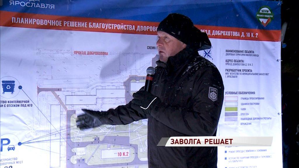 В Заволжском районе обсудили будущее благоустройство дворов