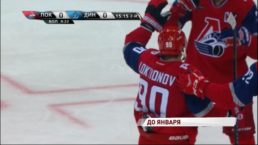 Стала известна дата возвращения Андрея Локтионова в состав «Локомотива»