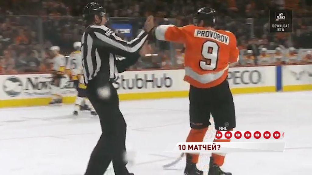 Иван Проворов толкнул судью в матче НХЛ: его могут дисквалифицировать на 10 игр