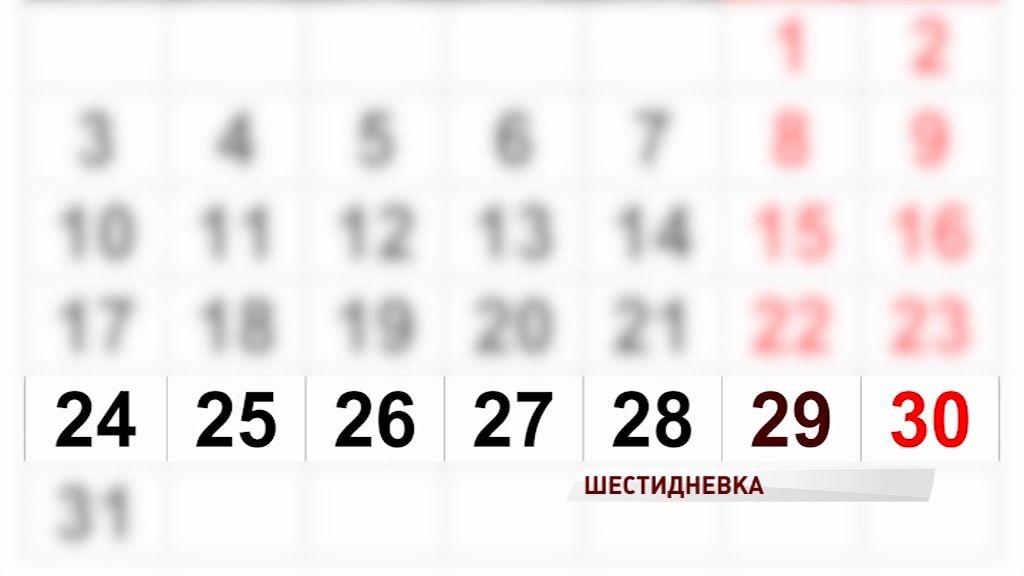 Ярославцев перед праздником ждет шестидневная неделя