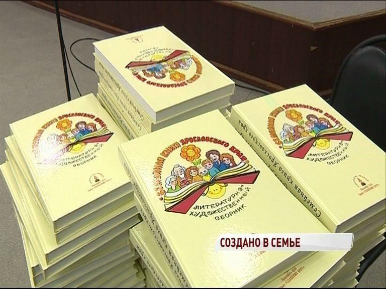 В столице региона презентовали уникальное издание – «Семейная книга Ярославского края»
