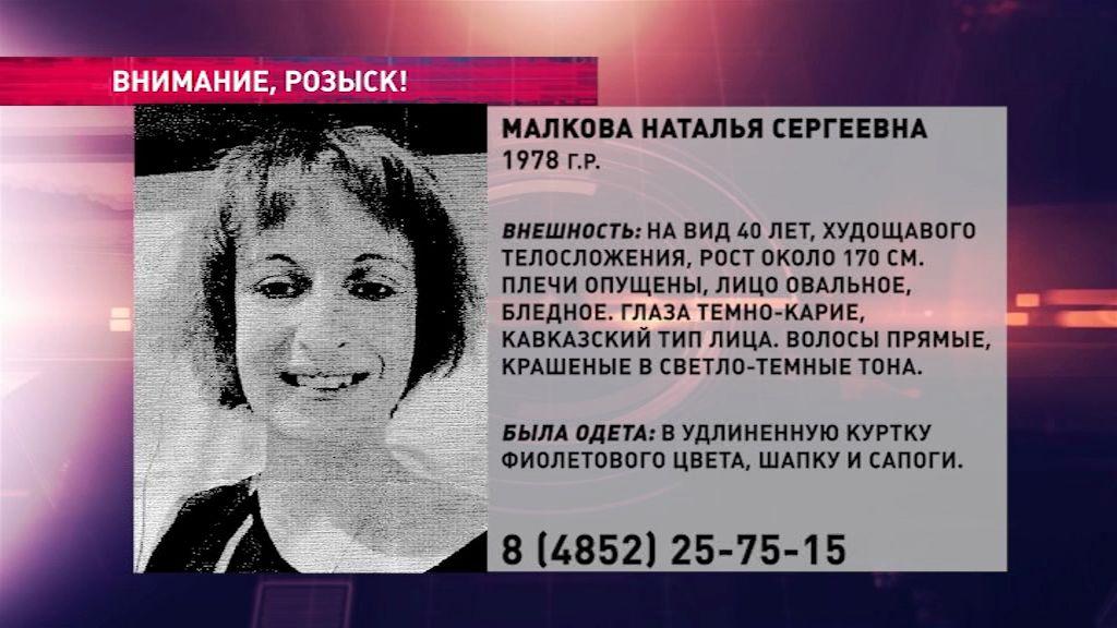В Ярославской области ищут Наталью Малкову