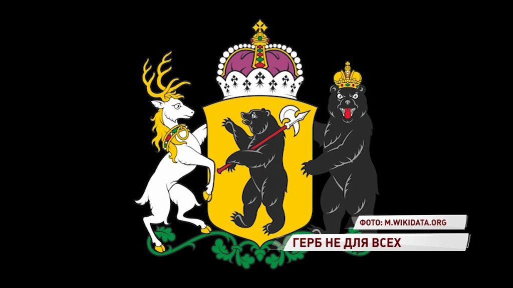 Герб Ярославской области предложили ограничить в использовании