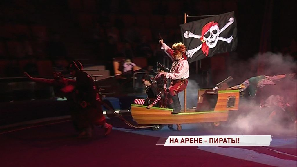 Ярославский цирк захватили пираты