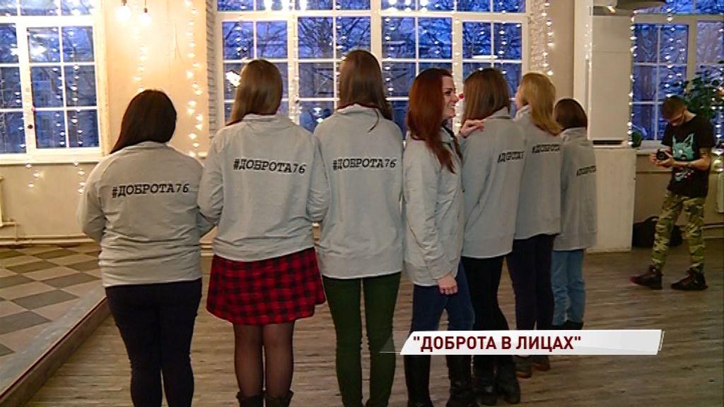 Ярославские волонтеры обсудили план работы на благотворительном проекте «Доброта в лицах»