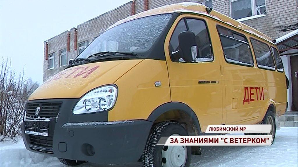 Школьники Любимского района получили к Новому году новый микроавтобус
