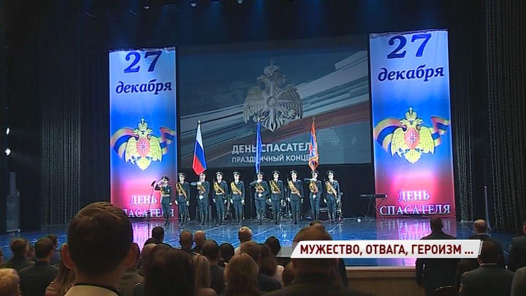 В Ярославле чествовали лучших сотрудников МЧС