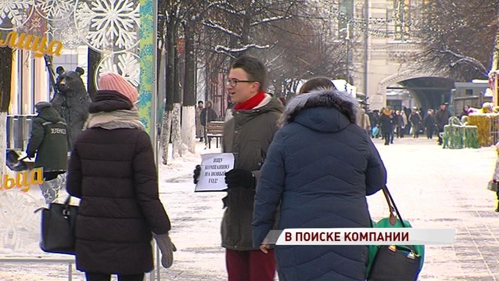 Согласны ли ярославцы встретить Новый год с незнакомцем: эксперимент «Первого Ярославского»