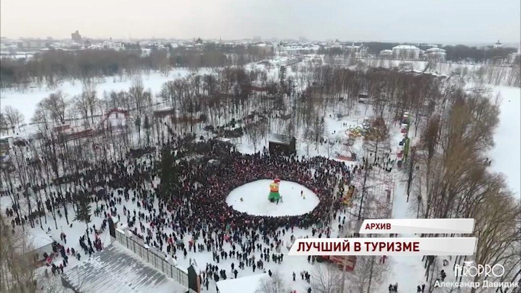 Сразу пять ярославских туристических мероприятий попали в общероссийский топ