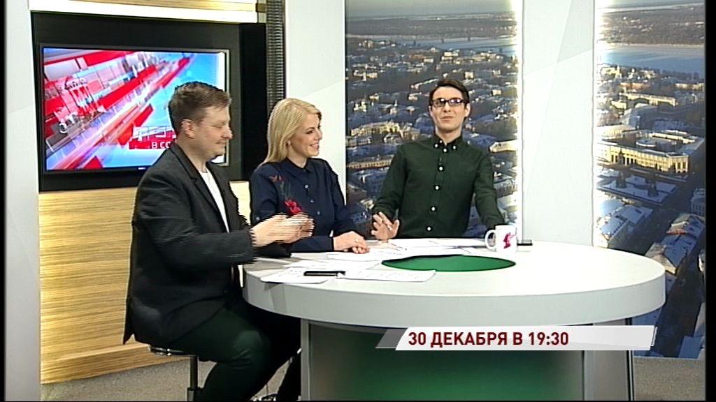 «Первый Ярославский» подведет информационные итоги 2018-го