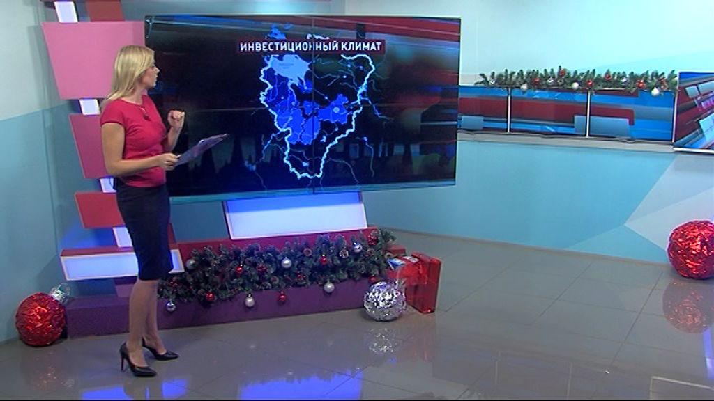 «Первый рейтинг» об инвестициях: как оценили инвестиционный климат в Ярославской области