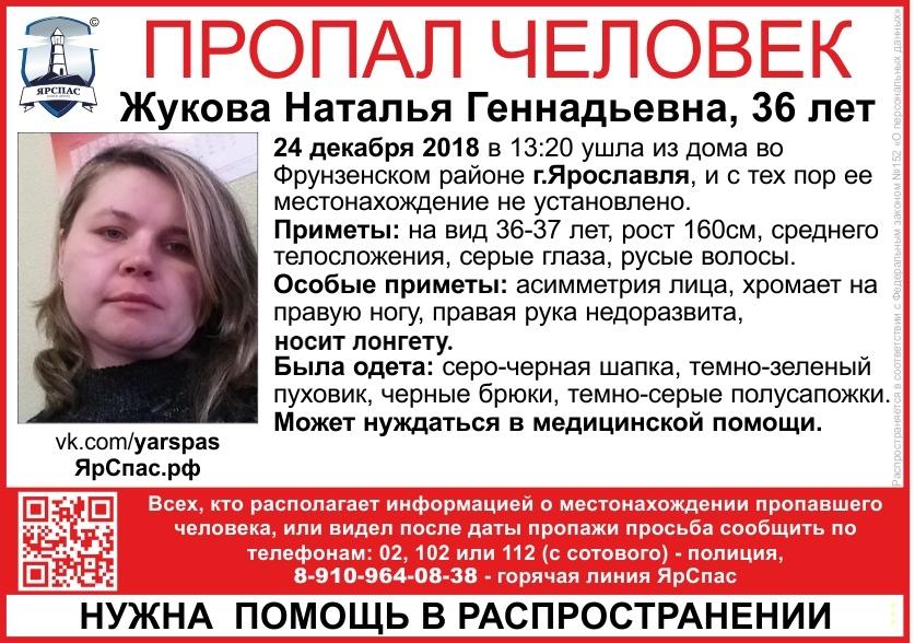 В Ярославле почти две недели ищут женщину, хромающую на правую ногу