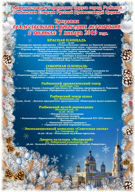 Рыбинцев зовут отмечать Рождество на Красной площади: программа мероприятий