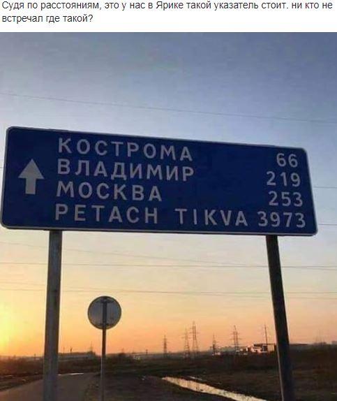 Знак до Израиля доведет: в Ярославле установили необычный дорожный указатель