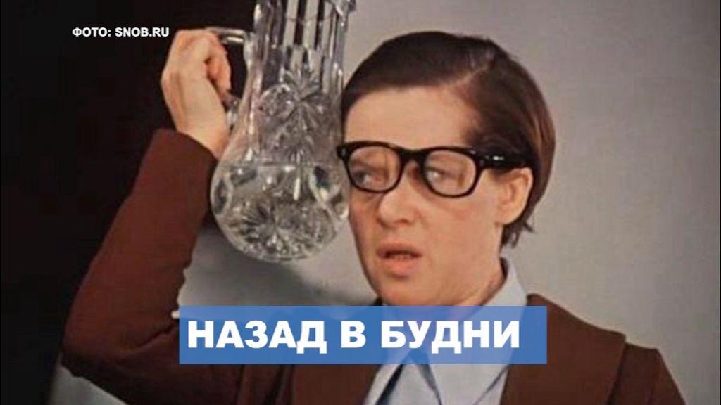 Каждый пятый россиянин впал в постновогоднюю депрессию: как вернуться в рабочее состояние