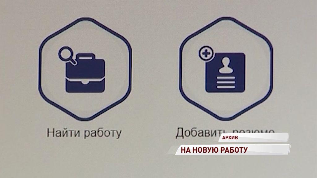 В новом году почти восемь тысяч ярославцев задумались о смене работы