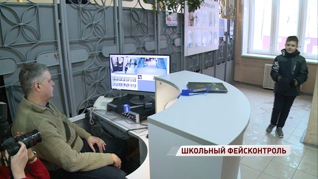 Образование с фэйсконтролем: в ярославской школе протестировали новую систему безопасности