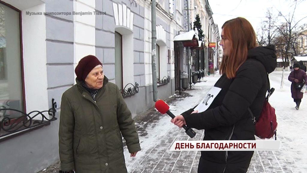 В мире отмечают День благодарности: мы спросили у ярославцев, как часто они говорят «спасибо»