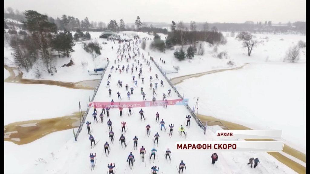 Демино готовится к лыжному марафону: на старт готовы выйти 1800 спортсменов