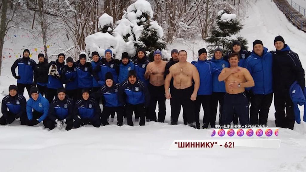 «Шиннику» - 62: как команда отмечает день рождения