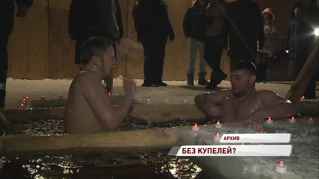 Ярославцы могут остаться без крещенского купания