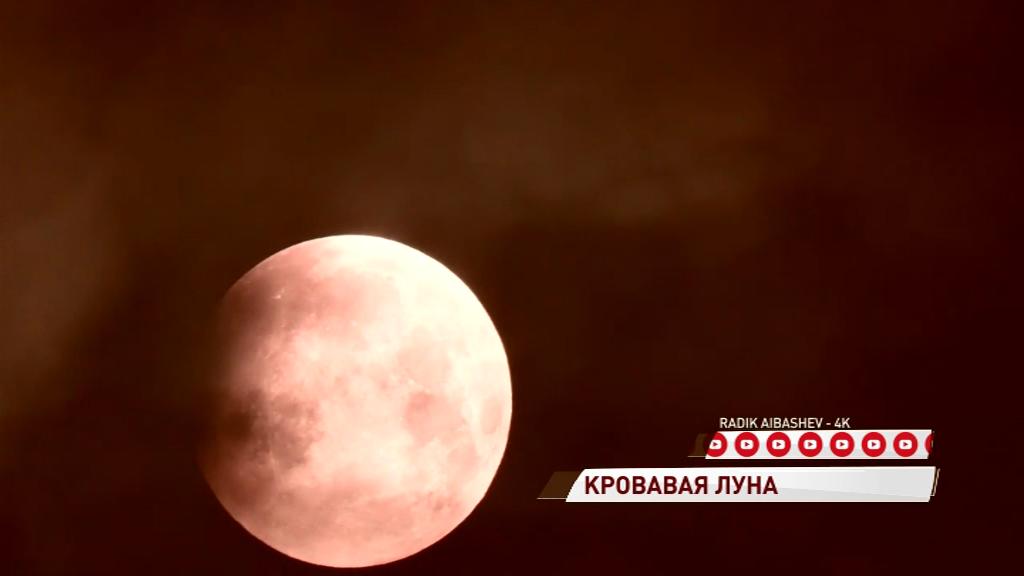 Жители России увидели кровавое лунное затмение