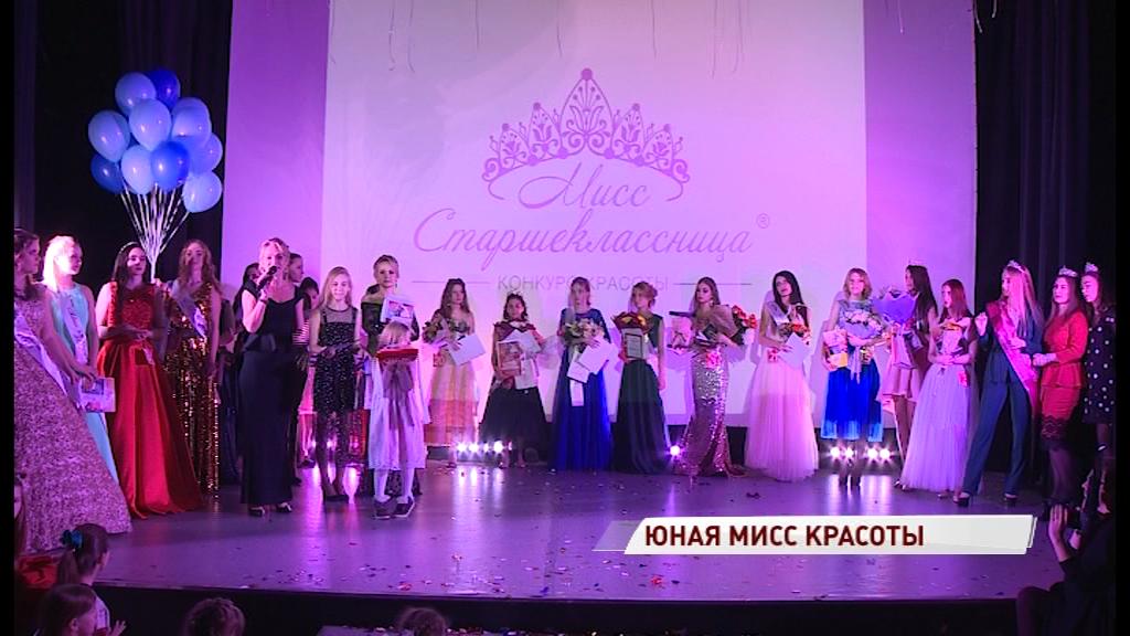 В Ярославле выбрали самую красивую старшеклассницу