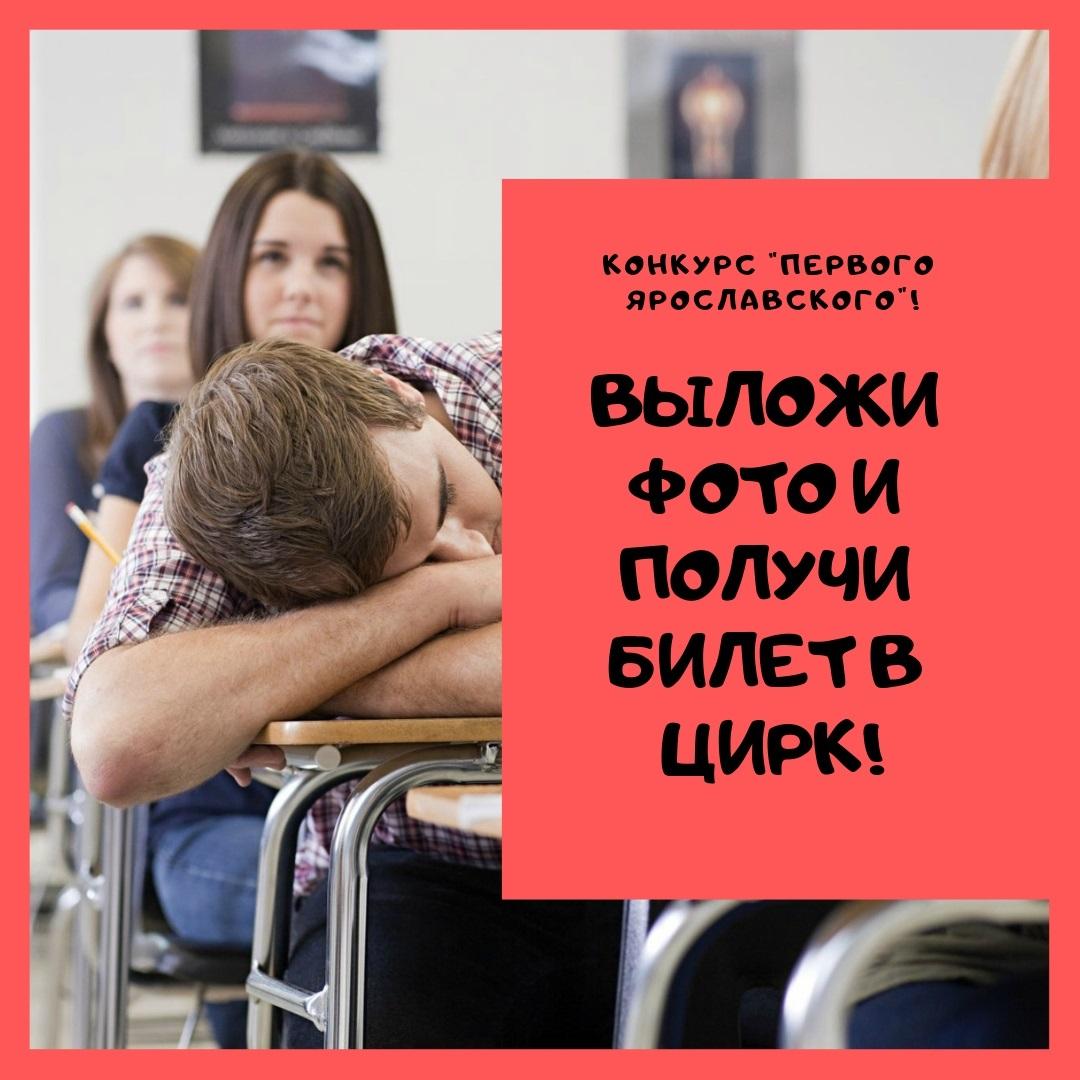 В Ярославле запустили студенческий флешмоб