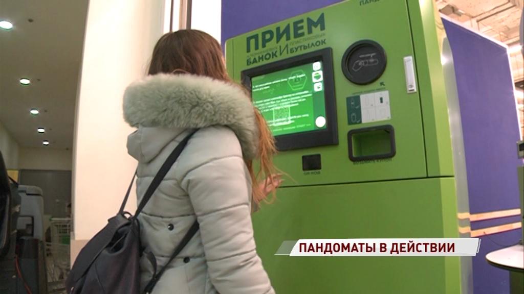 Ярославцы смогут обменивать пустые бутылки на скидочные купоны