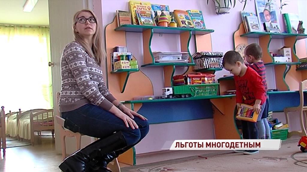 Льготы остаются, меняется порядок получения: как многодетным получить компенсацию за детсад