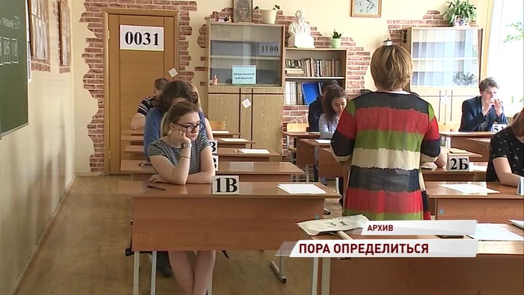 Шесть дней на то, чтобы определиться с ЕГЭ: школьники должны определиться с экзаменами
