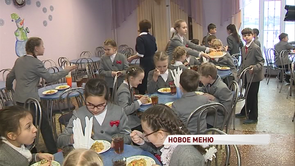 Новое меню и безналичная оплата: в Ярославле меняют подход к питанию школьников