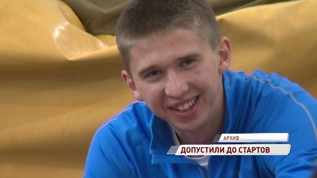 Ярославский прыгун с шестом получил доступ к международным соревнованиям
