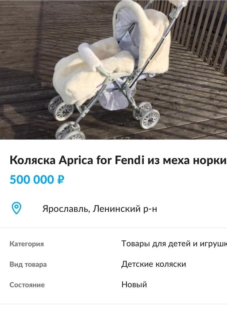 В Ярославле выставили на продажу детскую коляску по цене автомобиля
