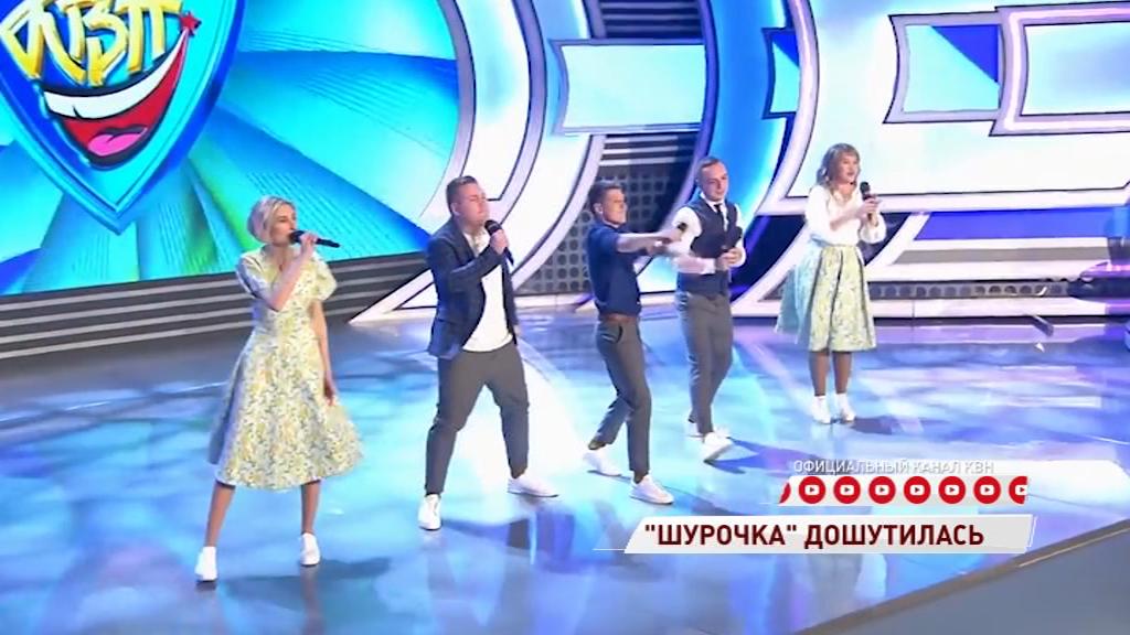 Команда «Шурочка» вновь стала участницей премьер-лиги КВН