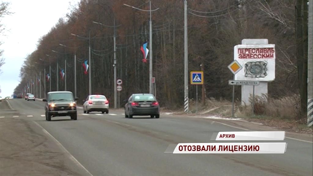 Банк России отозвал лицензию у банка из Переславля-Залесского
