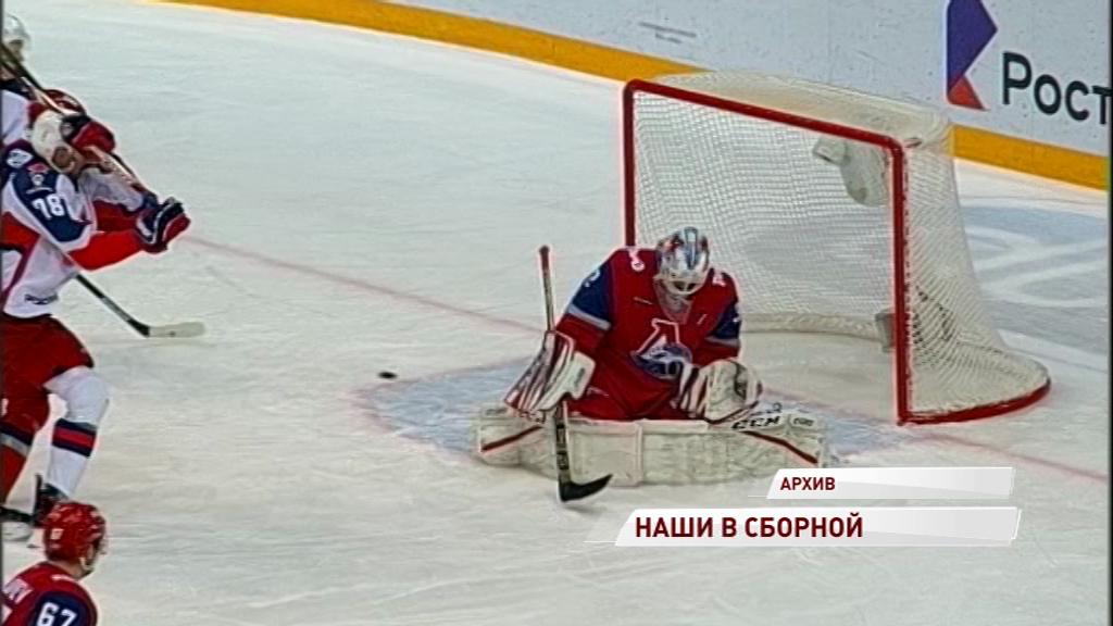 Шесть игроков «Локомотива» вошли в состав сборной России на очередной этап Евротура