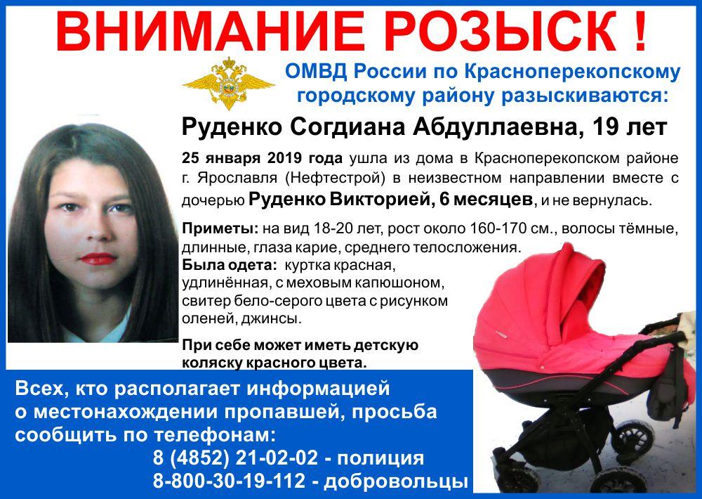 В Ярославле ищут 19-летнюю маму с ребенком