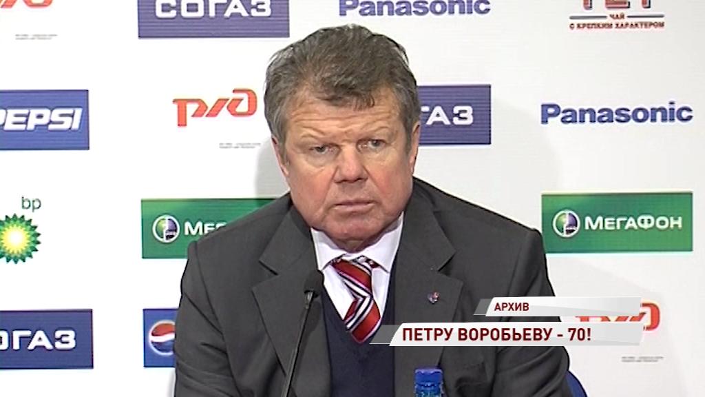 Легендарный тренер Петр Воробьев отметил 70-летний юбилей