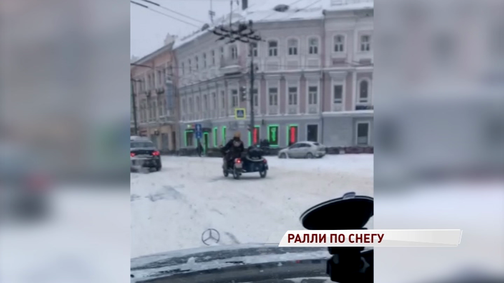 ВИДЕО: Метель не помеха: по заснеженному Ярославлю прокатился мотоциклист