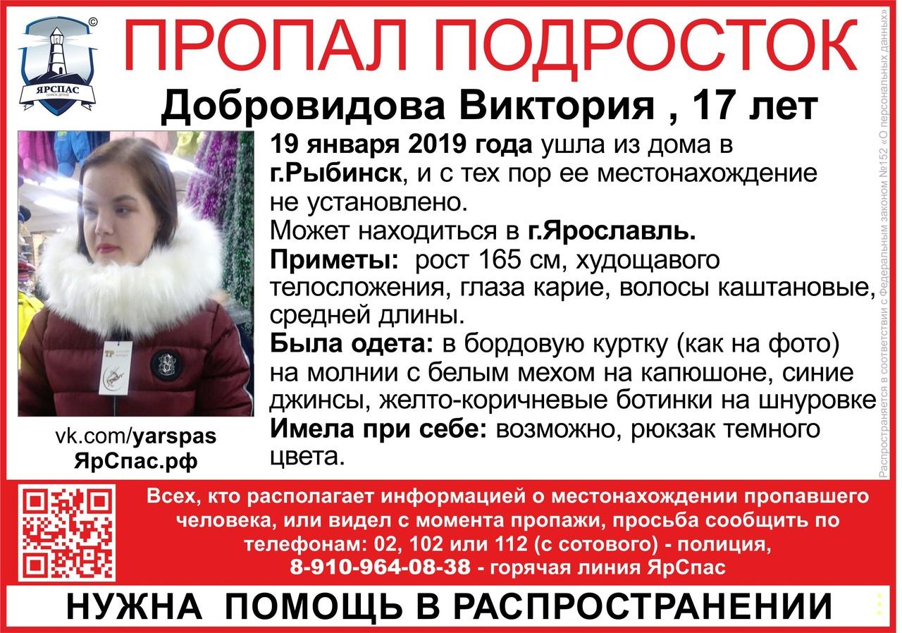 В Рыбинске уже десять дней ищут 17-летнюю девушку